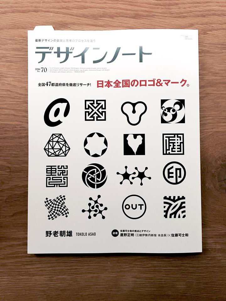 デザインノート No.70「特集:全国47都道府県を徹底リサーチ!「日本全国のロゴ&マーク。」