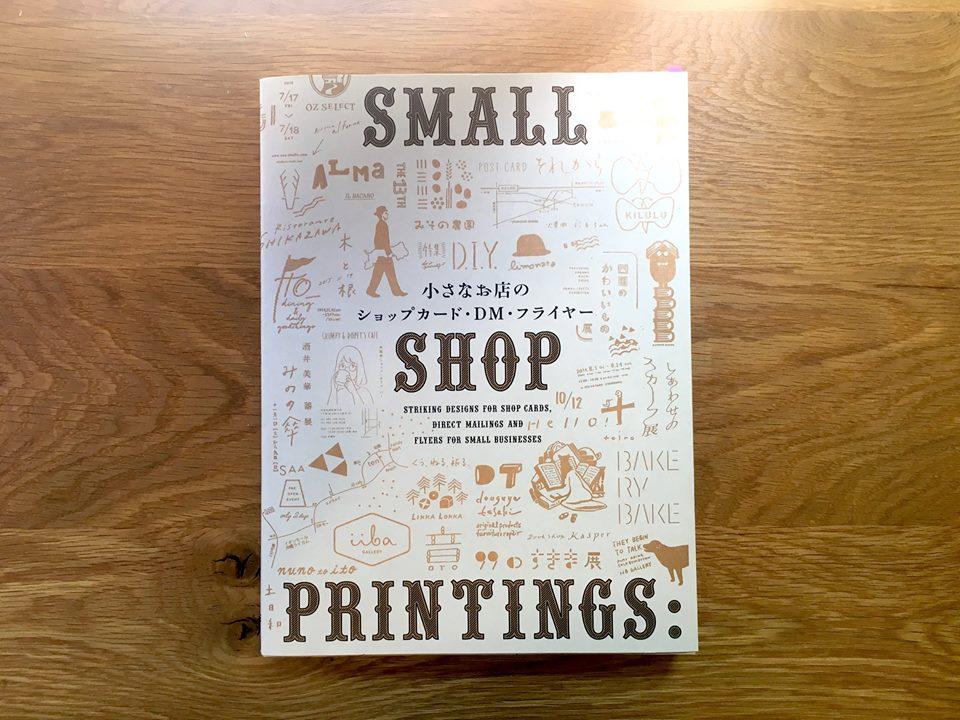 書籍掲載情報/小さなお店のショップカード・DM・フライヤー