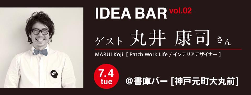 IDEA BAR vol.02 / Patch-Work-Life 丸井康司