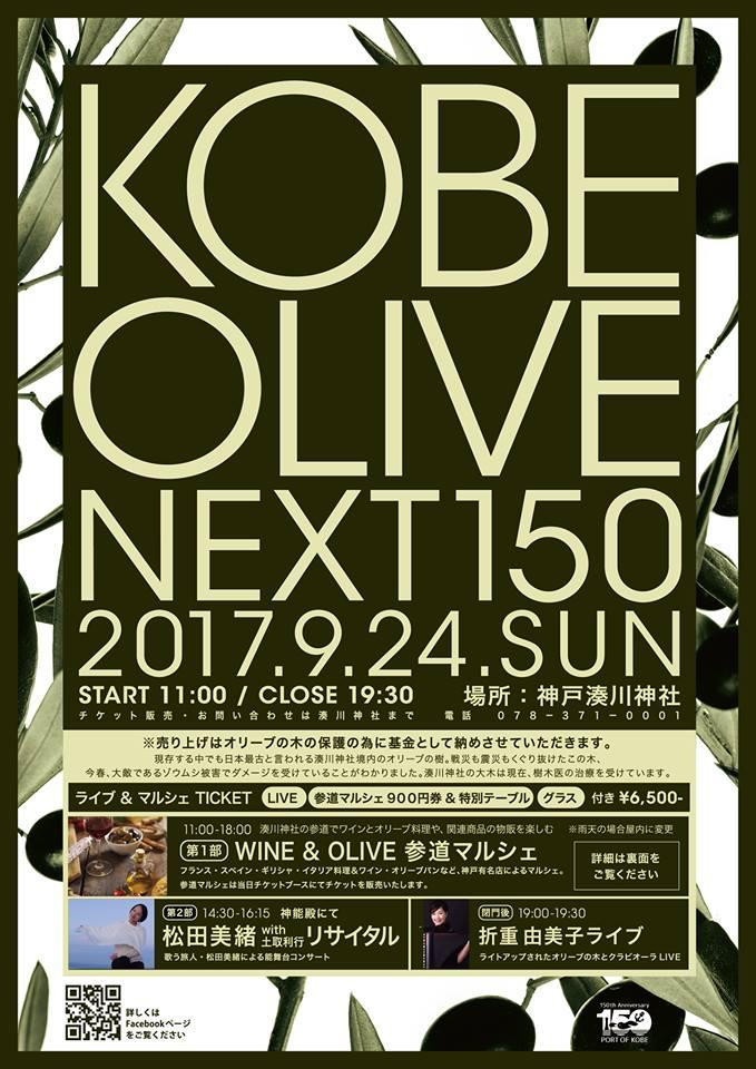 神戸湊川神社 KOBE OLIVE NEXT 150