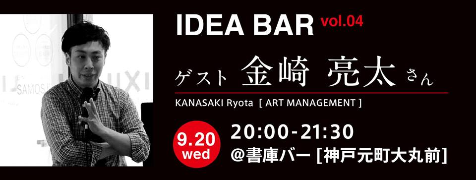 アイディアバーvol.04 金崎亮太 Art Management