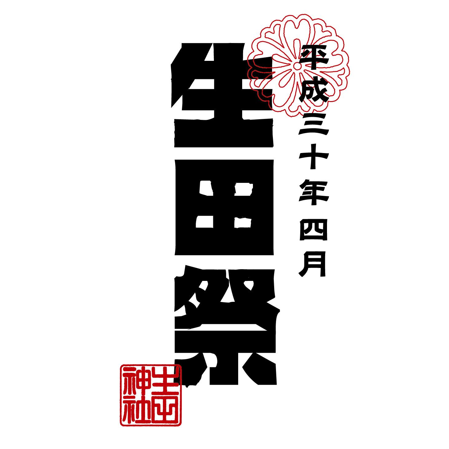 平成30年度 生田祭のロゴマークとポスターデザインを担当しました