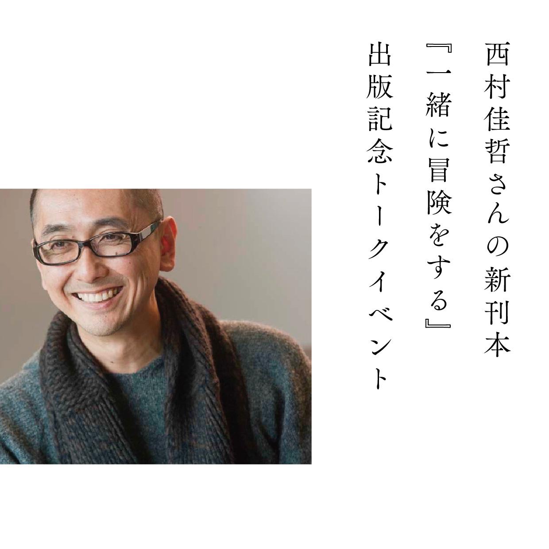 西村佳哲さん「出版記念トークイベント」を開催します