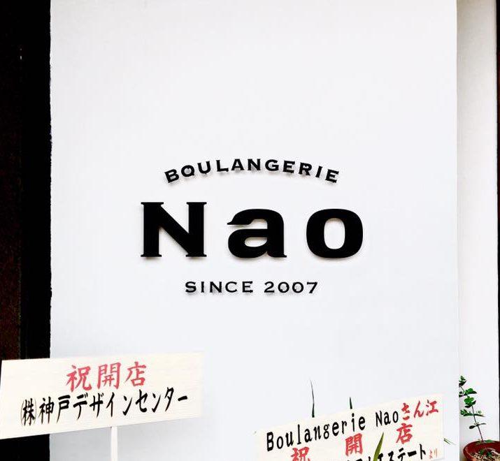 ブーランジェリー・ナオ Naoが神戸花隈に移転オープンしました