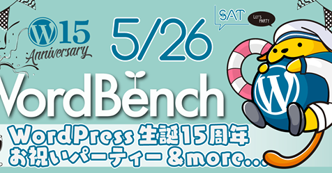 WordBench 15周年! イベントを開催します!