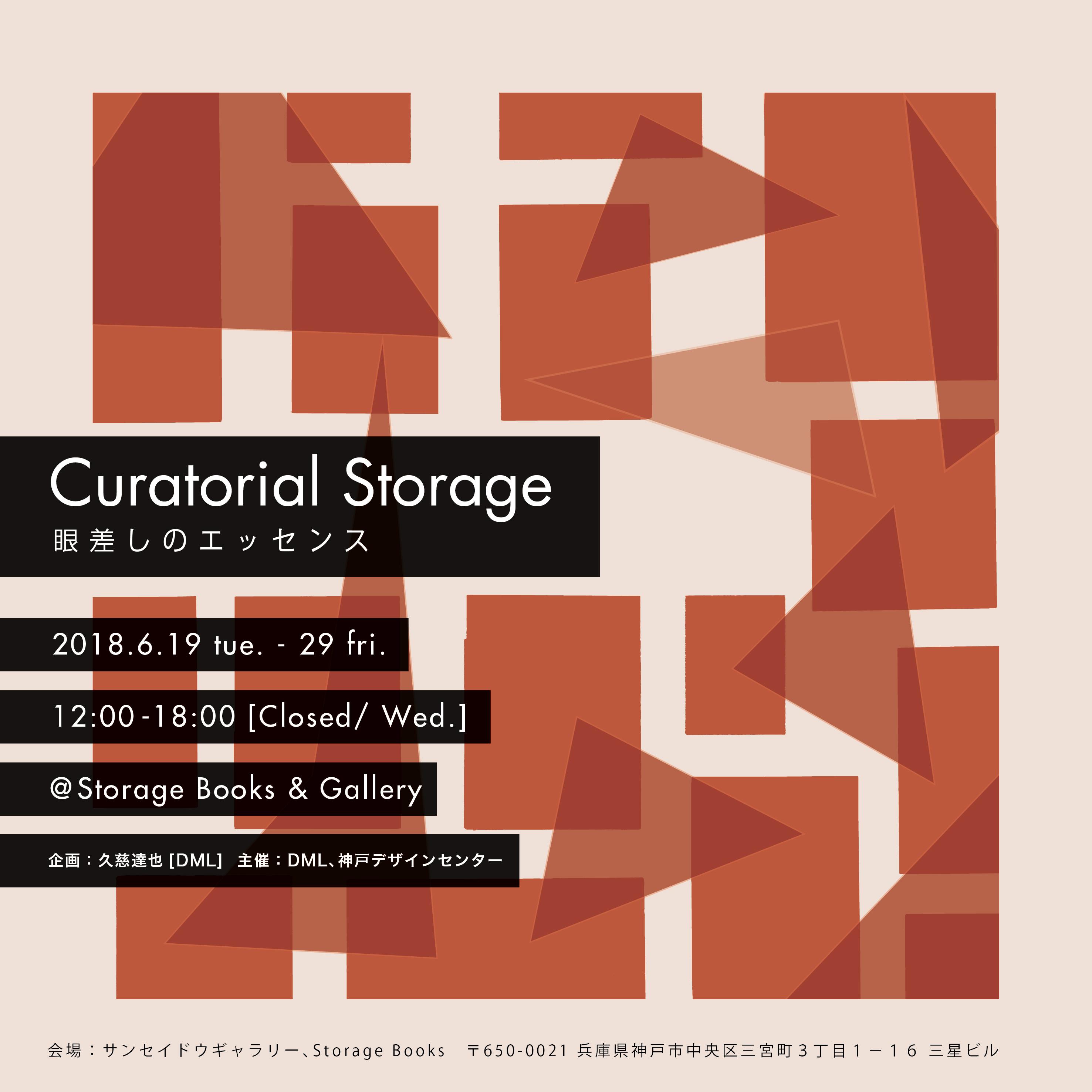Curatorial Storage -眼差しのエッセンス-