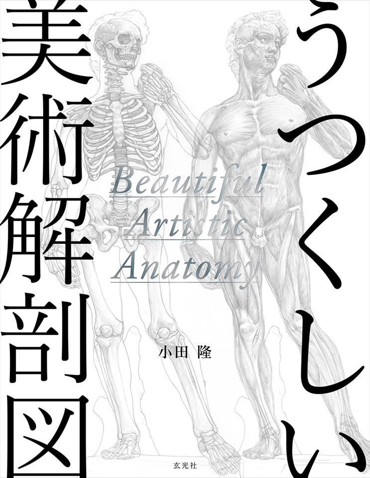 小田隆さん「うつくしい美術解剖図」刊行記念トークイベントを開催します