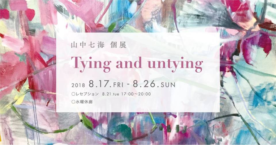山中七海 個展『Tying and untying』