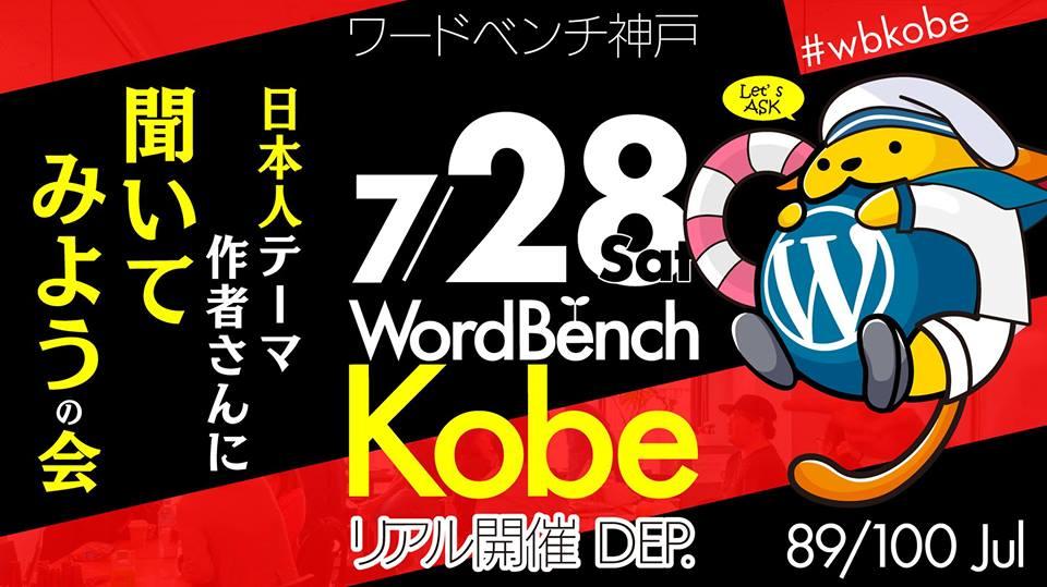 第89回 WordBench神戸 7月28日を開催。