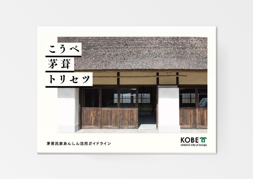神戸市「こうべ茅葺トリセツ」のデザインを手がけました