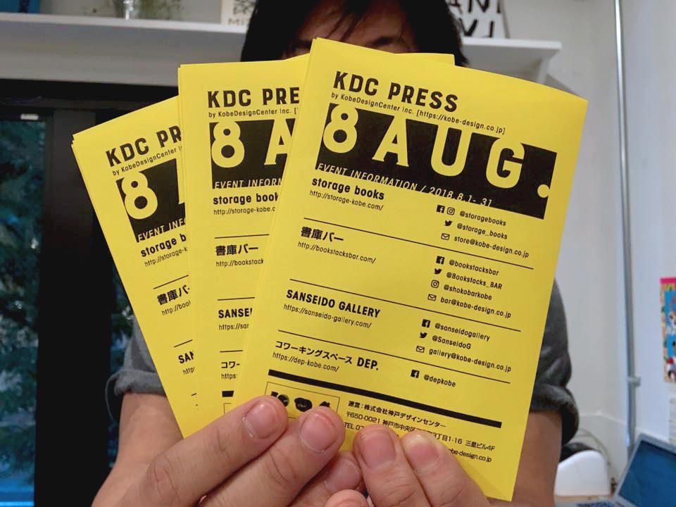 神戸デザインセンター初のペーパーオウンドメディアをスタートさせました