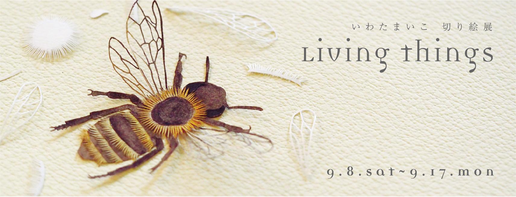 いわたまいこ個展 『Living things』