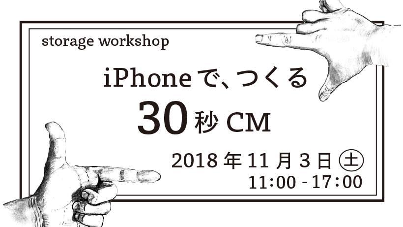 ※キャンセル待ち※映像制作ワークショップ iPhoneでつくる30秒CM