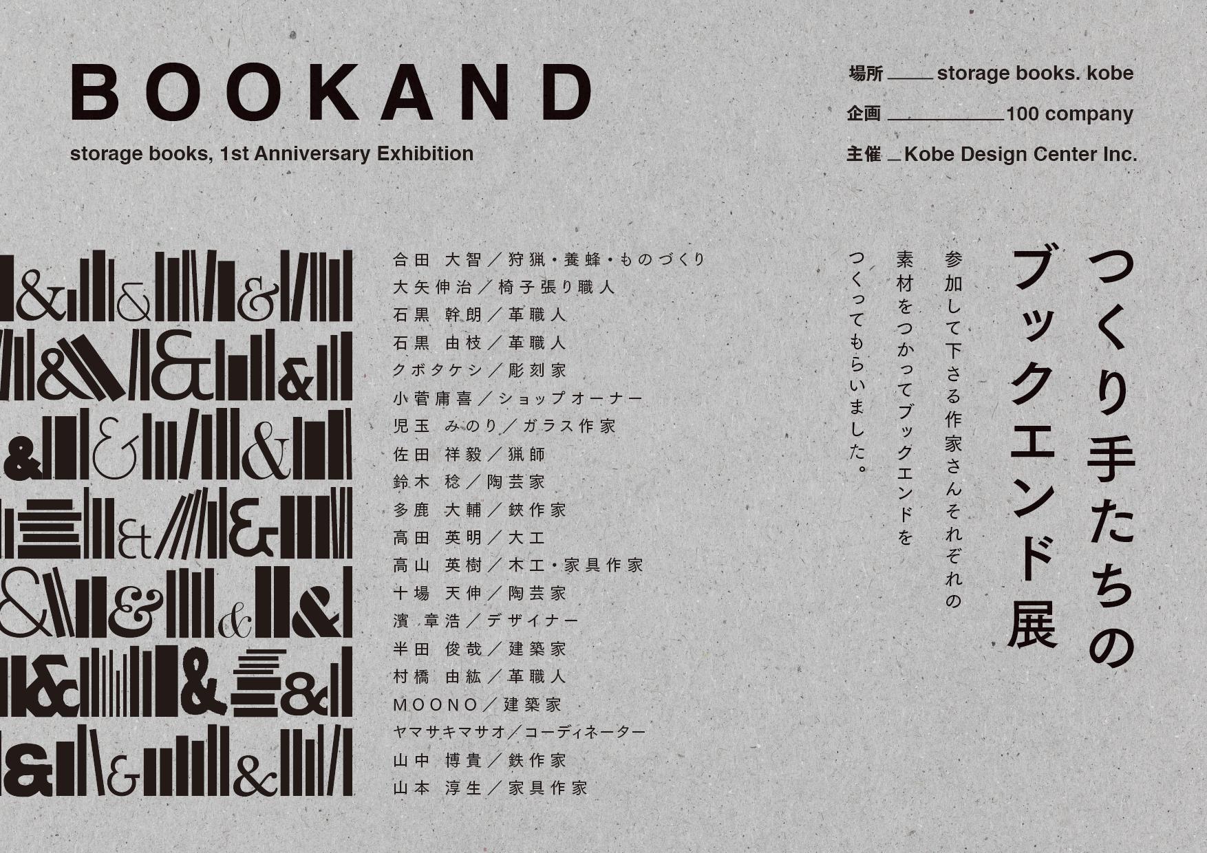 storage books1周年記念「BOOKAND」展を開催します