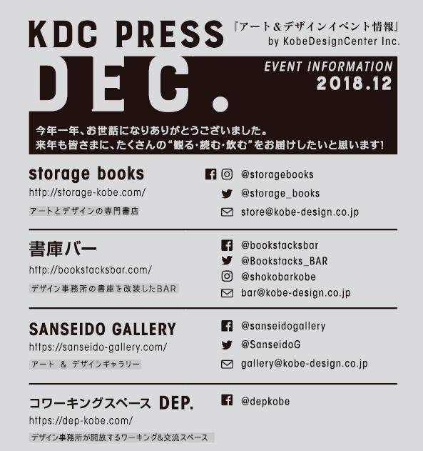 KDC PRESS 2018年12月号