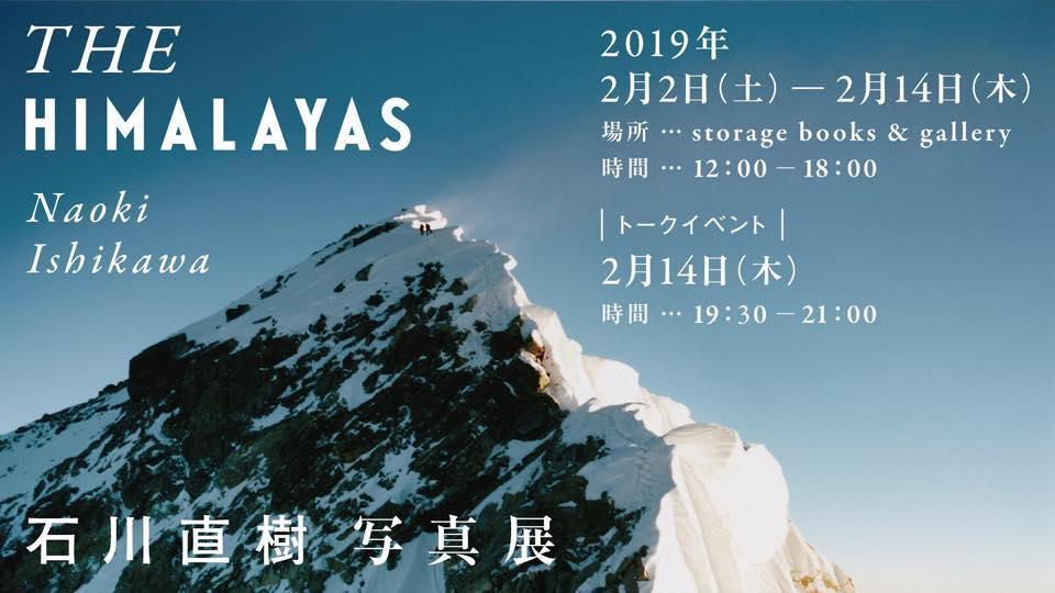 石川直樹 写真展 『THE HIMALAYAS』 を開催します