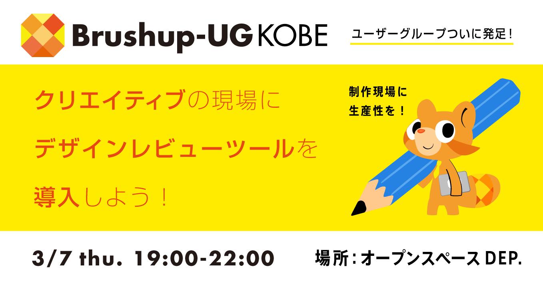 デザインレビューツール「Brushup」のユーザーグループのMeet upを開催します!