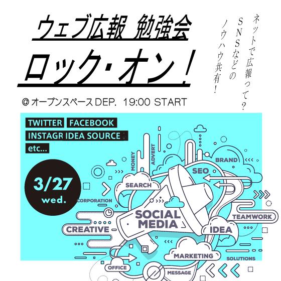 ウェブ広報 勉強会「ロック・オン!」vol.01