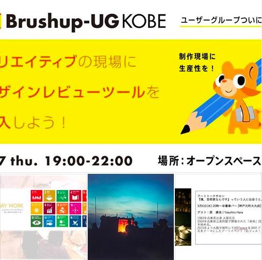 神戸デザインセンター 3月の予定
