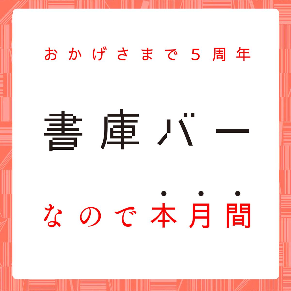 『書庫バー五周年記念 《本・アート・デザイン》イベント月間』