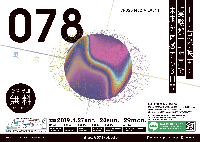 「078」2019の当日のプログラムを拡散しちゃいます!