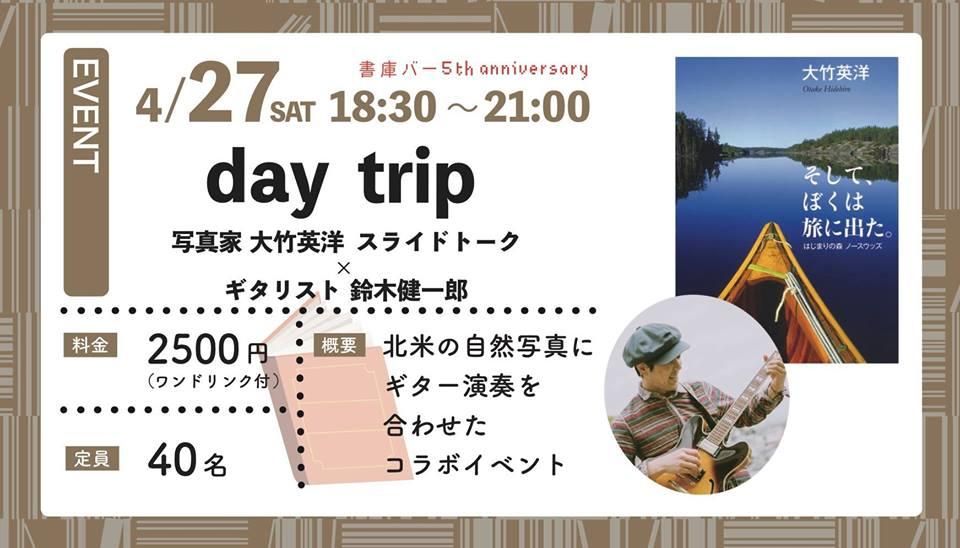 day trip 〜大竹英洋スライドトーク×ギタリスト 鈴木健一郎