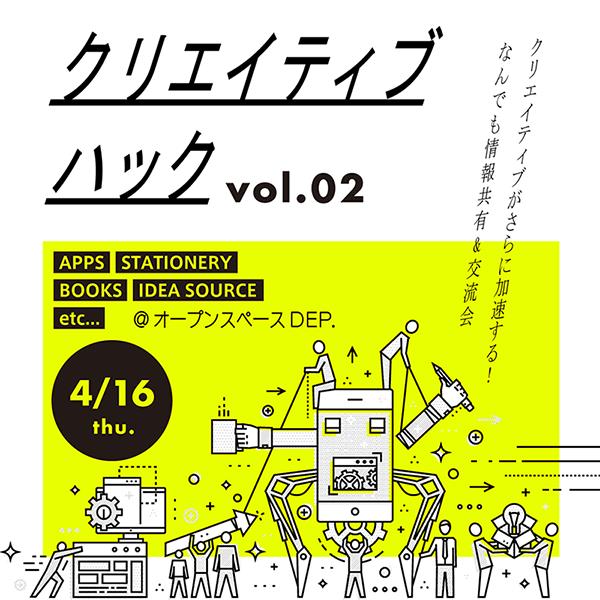 クリエイティブハック!vol.02 を開催します