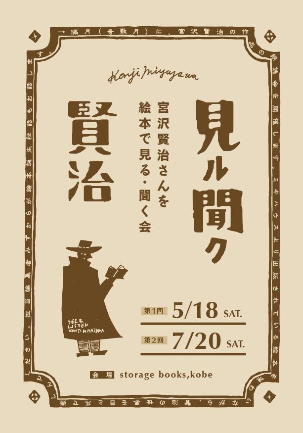 見ル聞ク賢治 宮沢賢治さんを絵本で見る・聞く会 第1回