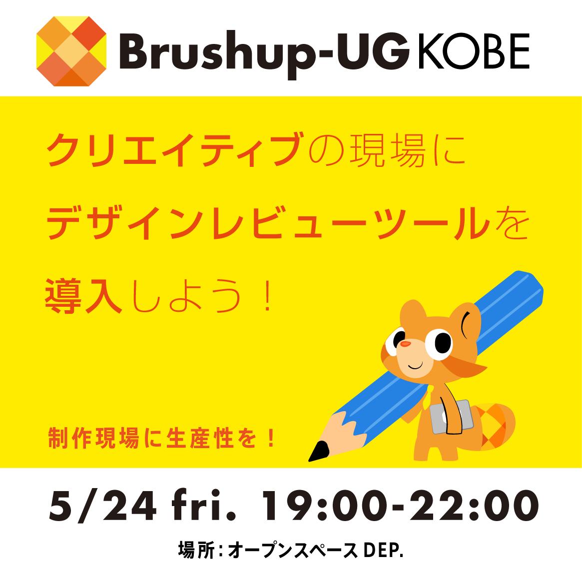 デザインレビューツールの勉強会「Brushup-UG @KOBE」 vol02を開催します