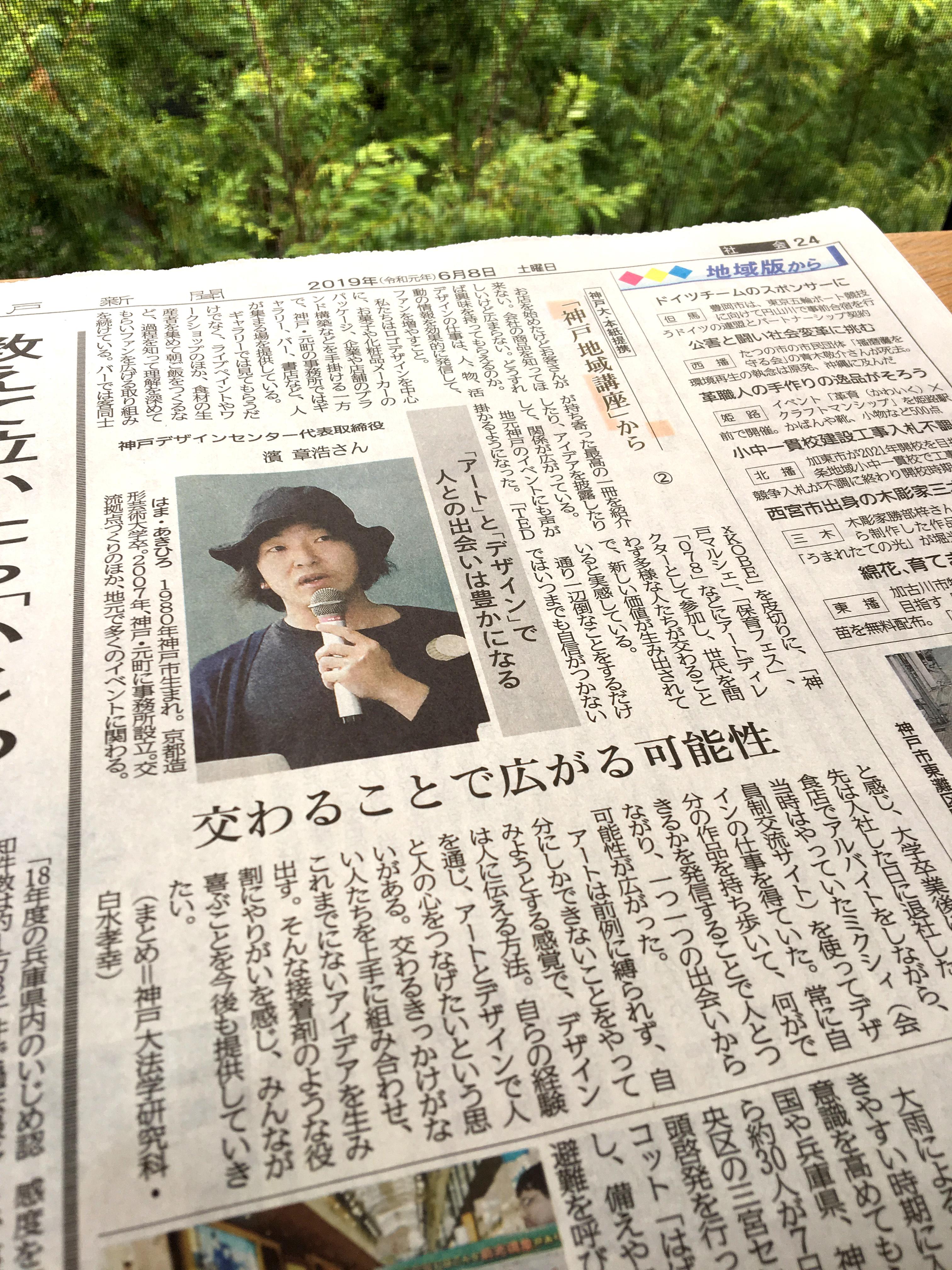 [令和元年6月8日(土)]神戸新聞の朝刊に先日の神戸大学での講義の内容を取り上げていただきました。