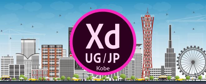 Adobe XD のユーザーグループが神戸で誕生