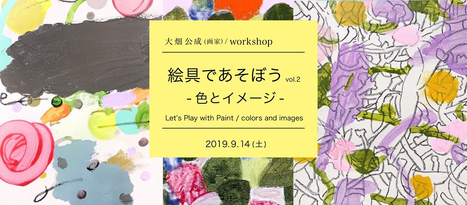 絵具であそぼうvol.2    -色とイメージ- 講師:作家 大畑公成さんによるワークショップを開催します。