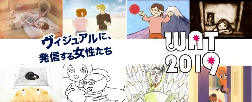 Animation Runs! IN KOBE 『WAT 2019 世界のアニメーションシアター』