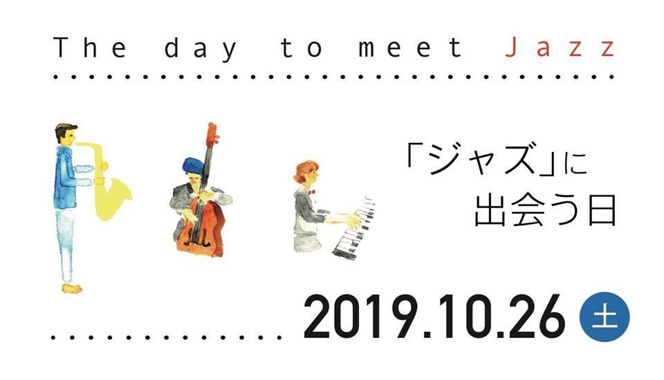 スペシャルライブ 『「ジャズ」に出会う日』