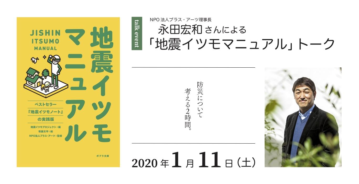 2020年1月11日開催『永田宏和さんによる「地震イツモマニュアル」トーク』