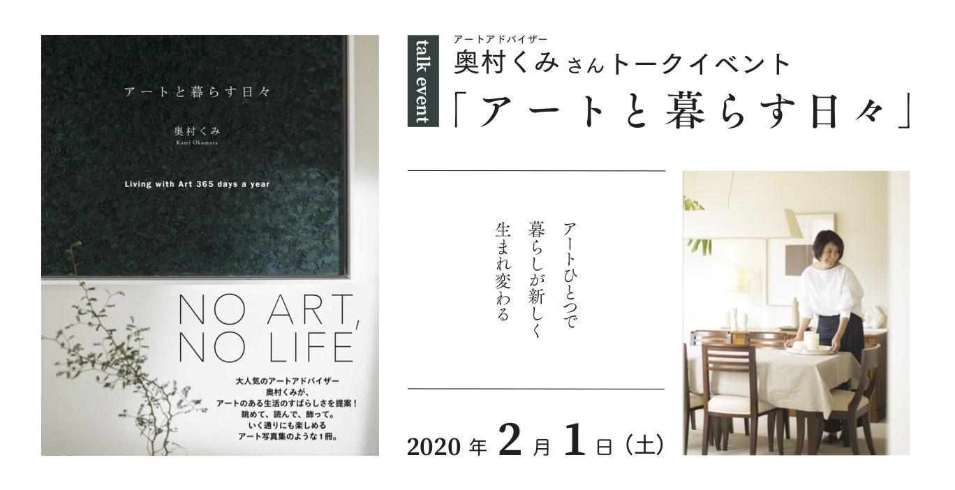 2020年2月1日(土)開催『奥村くみさんトークイベント「アートと暮らす日々」』