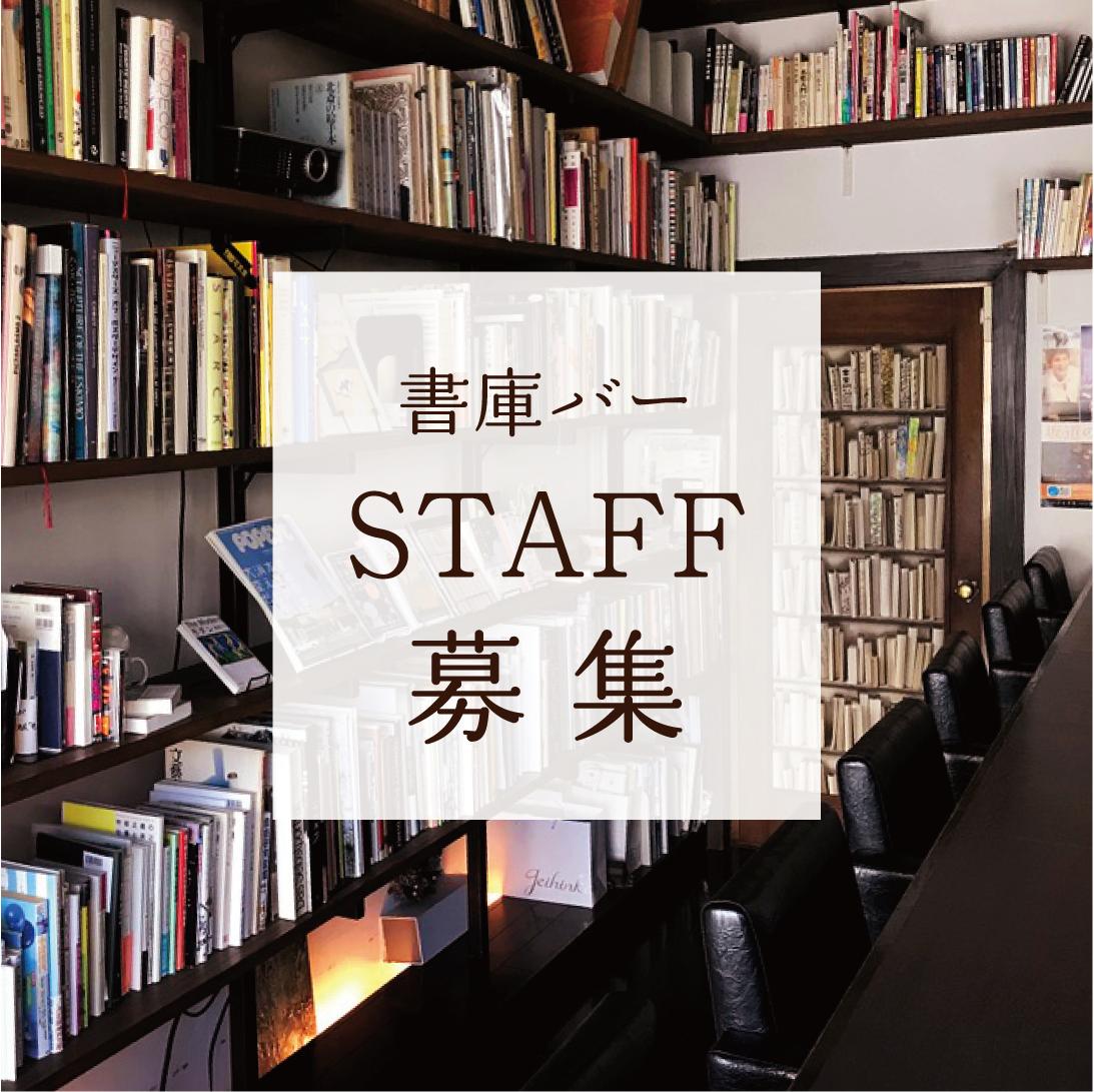 「書庫バー」で新しいスタッフを募集します!