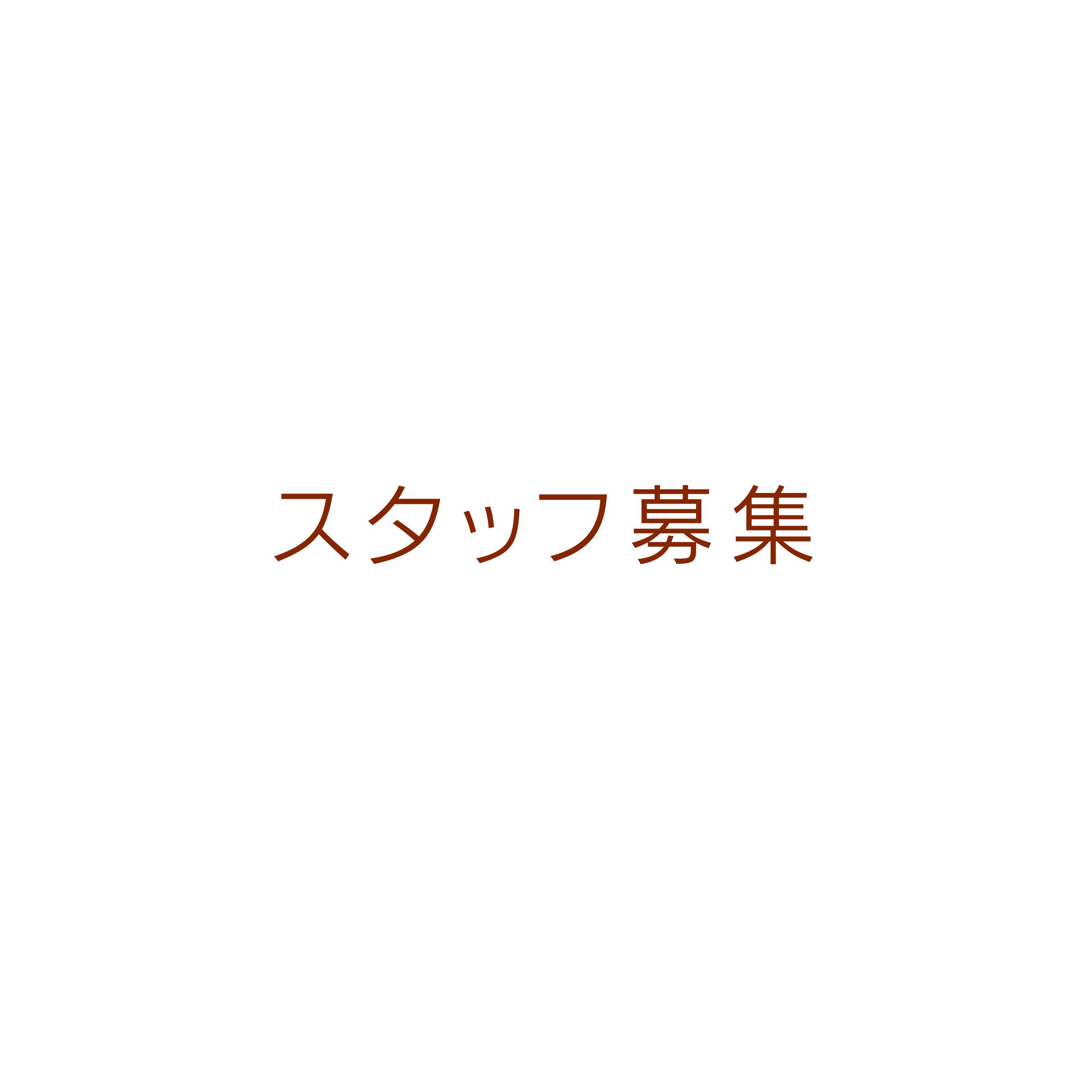 株式会社神戸デザインセンター でスタッフを募集します