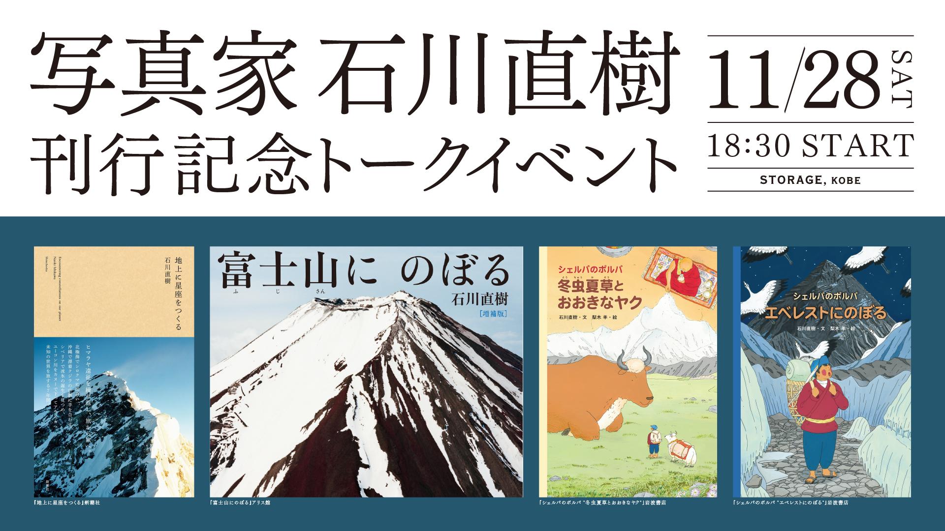 写真家 石川直樹 刊行記念トークイベント Ishikawa Naoki