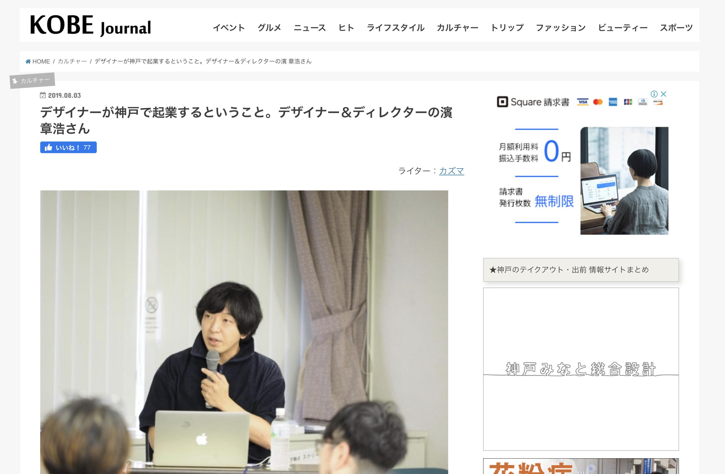 神戸ジャーナルに掲載されました