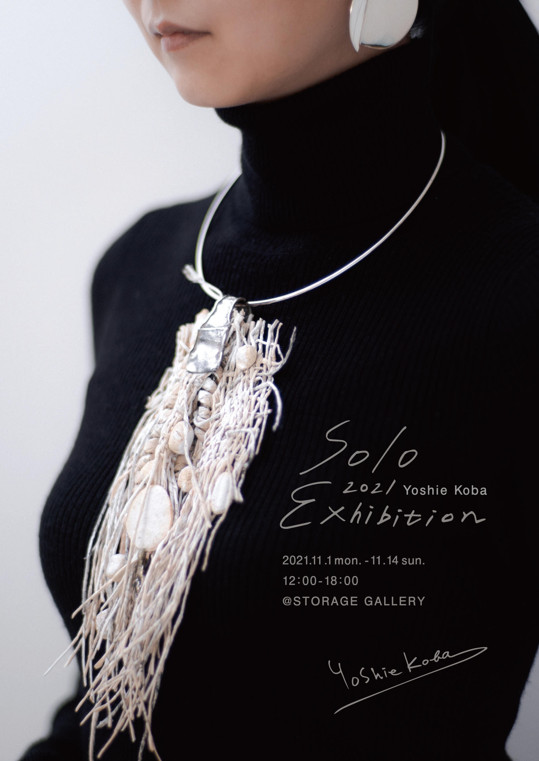 """木場淑江 個展 """"Solo Exhibition"""""""
